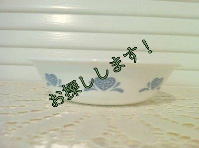 画像1: sold コレール(コーニング社)ブルーハート フルーツ/デザート(ソース)・ボウル