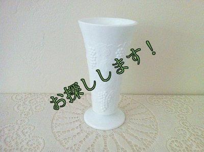画像1: sold インディアナグラス ミルクグラス ハーベストグレープ 花瓶