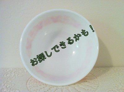 画像3: sold パイレックス ミルクグラス フレンドシップ ミキシングボウル  L(約1500ml)