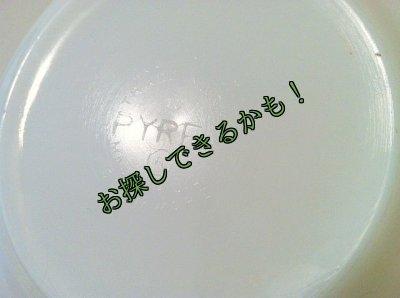 画像5: sold パイレックス ミルクグラス フレンドシップ ミキシングボウル  L(約1500ml)
