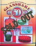 sold コレクティブル・グラスウェア 40s 50s 60s 2008年9版 ハードカバー