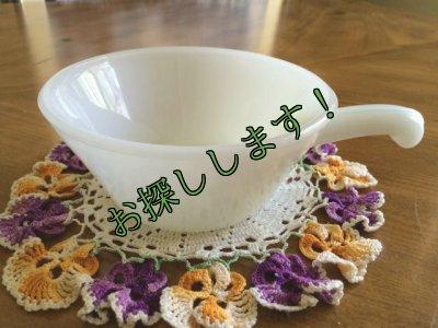 画像1: sold アンカーホッキング ミルクグラス フレンチ(ワンハンドル)キャセロール