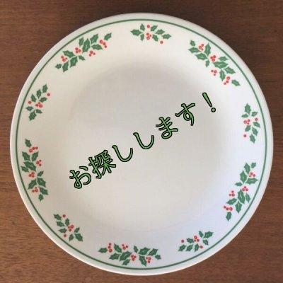 画像1: sold コレール(コーニング社) クリスマス柄 ウィンターホーリー ディナープレート