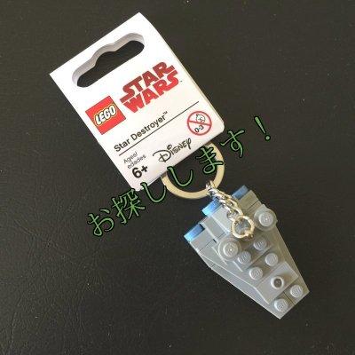 画像1: sold レゴ 新品バッグチャーム スターウォーズ スター・デストロイヤー