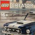 画像13: レゴ 新品未開封エクスクルーシブ・クリエイター 1967年フォード・マスタング   1471ピース 対象年齢16歳以上